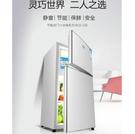 220v小冰箱雙門138升小型迷你冷藏冷...