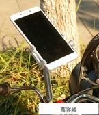 鋁合金手機架電瓶車自行車電動摩托車用防震固定導航支架騎行裝備機車支架 萬客城