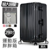 尊爵典藏 運動版胖胖箱 鋁框箱 29吋 ABS+PC材質 LT95517-29BK 黑色
