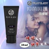 情趣用品 Play&Joy狂潮‧熱銷推薦 台灣製造 抑菌基本型後庭潤滑液 50g 超商取貨