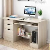 電腦桌電腦臺式桌家用學生桌臥室書桌辦公桌子簡易現代簡約寫字臺 青山市集