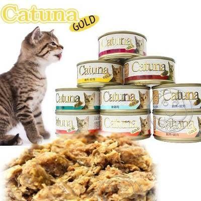 【 培菓平價寵物網 】CATUNA》GOLD開心金猫罐 80g (1罐)
