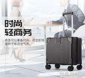 行李箱 登機箱女18寸網紅行李箱小型輕便拉桿箱20密碼旅行箱男韓版小清新 ATF 智聯