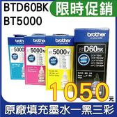 【原廠盒裝墨水/四色一組】Brother BTD60BK+BT5000 原廠盒裝