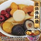 【海肉管家】鐵鍋鍋佛跳牆(塞滿一鍋)X1鍋(1900克±10%/鍋)