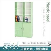 《固的家具GOOD》217-05-AX (塑鋼材質)2.7尺開門開放書櫃-綠色【雙北市含搬運組裝】