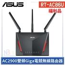 【福利品】華碩 RT-AC86U AC2900 雙頻 Giga 電競 無線路由器