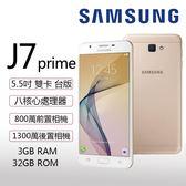 破盤 庫存福利品 保固一年 台版 Samsung j7 prime G610y 雙卡32G 黑/金  免運 特價:4950元