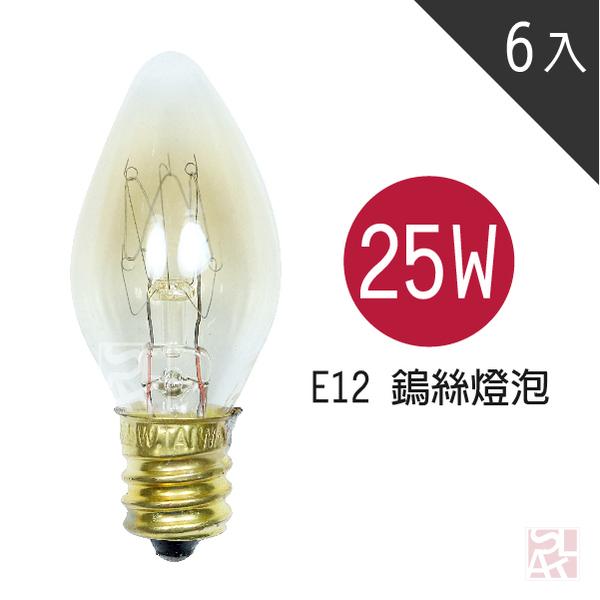 【鹽夢工場】鹽燈專用燈泡組25w-買 5 送 1( 共 6 顆 )