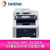分期0利率Brother MFC-9120CN A4雷射彩色多功能複合機【網路+電腦傳真】