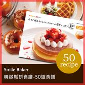 露營鬆餅機【U0043 E 】recolte  麗克特Smile Baker  精緻鬆餅食譜收納專科