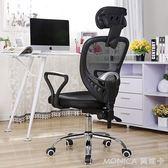 辦公電腦椅人體工學椅子網布椅時尚轉椅家用座椅辦公職員椅 莫妮卡小屋 IGO