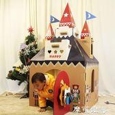 寶堡樂瓦楞紙房子兒童手工diy幼兒園紙箱男孩紙板城堡帳篷游戲屋 MKS年終狂歡