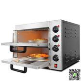 烤箱 電烤箱商用披薩蛋撻雞翅雙層烤箱二層二盤烘焙大容量家用焗爐  mks阿薩布魯