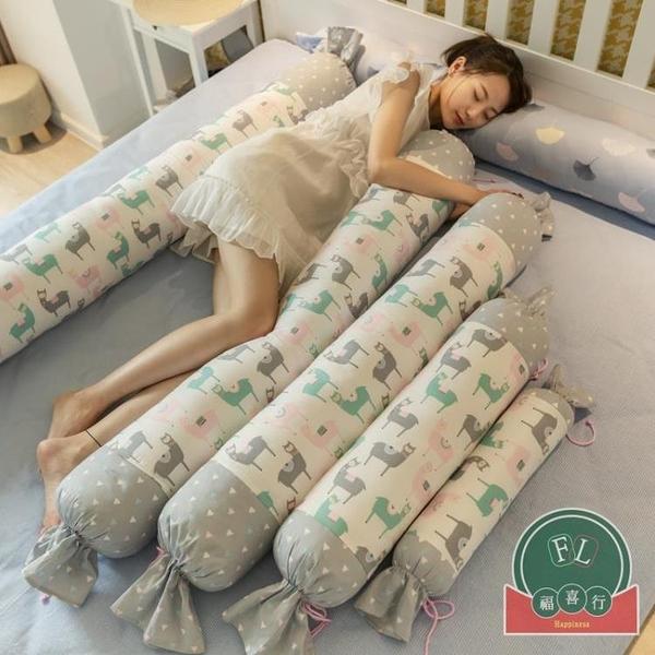 圓柱抱枕睡覺側睡夾腿抱枕長條枕可拆洗冰絲【福喜行】