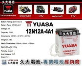 【久大電池】YUASA 湯淺機車電瓶 加水式 12V12A 12N12A-4A1 鈴木 SUZUKI 巨力150