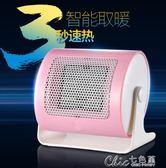 取暖器 好太太取暖器迷你暖風機小功率小型家用省電節能學生 Chic七色堇 Chic七色堇