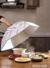 冬季保溫菜罩大號蓋菜罩食物飯罩子飯菜防塵罩遮菜傘可折疊餐桌罩 【優樂美】