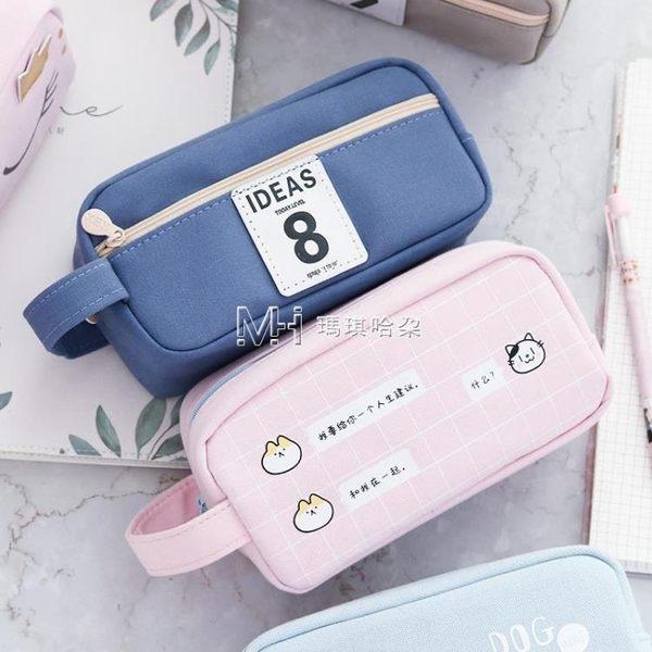 文具盒 筆袋大學生韓國風女生小清新簡約筆盒可愛文具袋 瑪奇哈朵