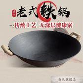 雙耳老式鐵鍋炒鍋家用燃氣灶適用傳統大小生鐵-超凡旗艦店