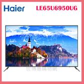 世博惠購物網◆【贈基本安裝】Haier海爾 65型 4K智慧聲控聯網液晶顯示器 LE65U6950UG◆