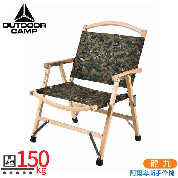 【OUTDOOR CAMP 龍九 阿爾卑斯手作椅(附袋)《數位叢林迷彩》】OD-501-06/導演椅/折疊椅/休閒椅