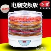 乾果機 萬堂乾果機電腦變頻食物脫水風乾機零食製作機寵物肉類食品烘乾機LX 智慧e家