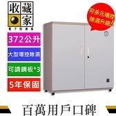 收藏家 AXH-350M 高承載大型電子防潮箱 372公升 (隱密式雙門)