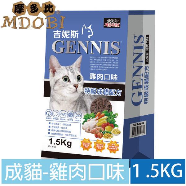 【MDOBI摩多比】GENNIS吉妮斯 特級成貓配方 貓飼料1.5KG(雞肉口味)