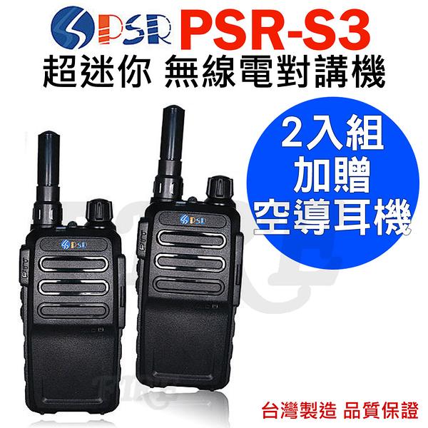 ◤台灣製造 送空導耳機◢ PSR 超迷你 FRS免執照 無線電對講機 PSR-S3 (2入) ∥中英文報號∥尾音消除