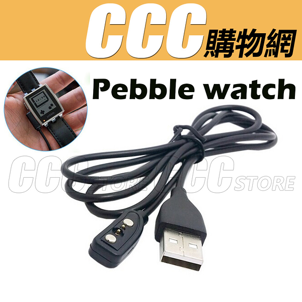 Pebble Watch 專用 USB充電線 磁力充電線