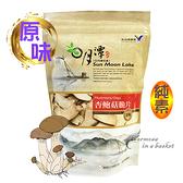 ~原味~杏鮑菇~脆片---魚池鄉農會(另有秀珍菇脆片)