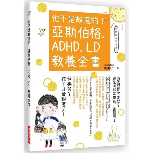 他不是故意的!亞斯伯格.ADHD.LD教養全書