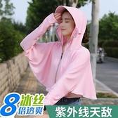 夏季冰絲防曬衣防紫外線外套女學生韓版騎行開車新款防曬服薄短款