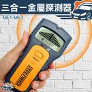 《儀特汽修》MET-MF3水電工具 金屬探測計 異物 金屬 帶電 三合一