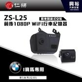【仁獅】BMW 新5系列(G30)專用 前後1080P WiFi行車紀錄器ZS-L25*專屬APP下載