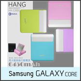 ★Hang H4-12000 馬卡龍行動電源/SAMSUNG GALAXY Core LTE G386F/Prime G360H G360G 小奇機/Plus G3500
