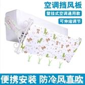 空調遮風板月子嬰幼兒防直吹格力美的通用壁掛式擋風板出風口擋板AQ