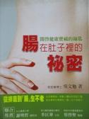 【書寶二手書T6/養生_YEN】腸在肚子裡的秘密_吳文勉