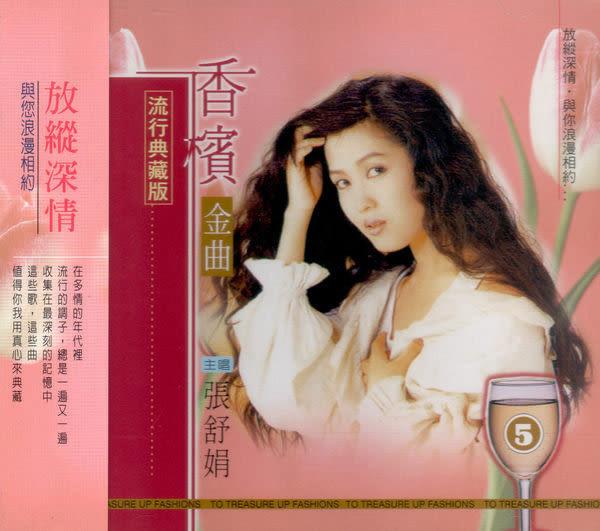 香檳金曲 流行典藏版 第5輯 CD 主唱:張舒娟 (購潮8)
