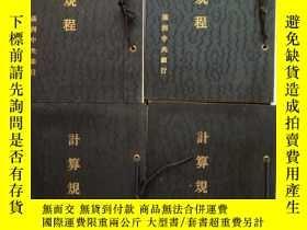 二手書博民逛書店計算規程罕見滿洲中央銀行Y199289 滿洲中央銀行