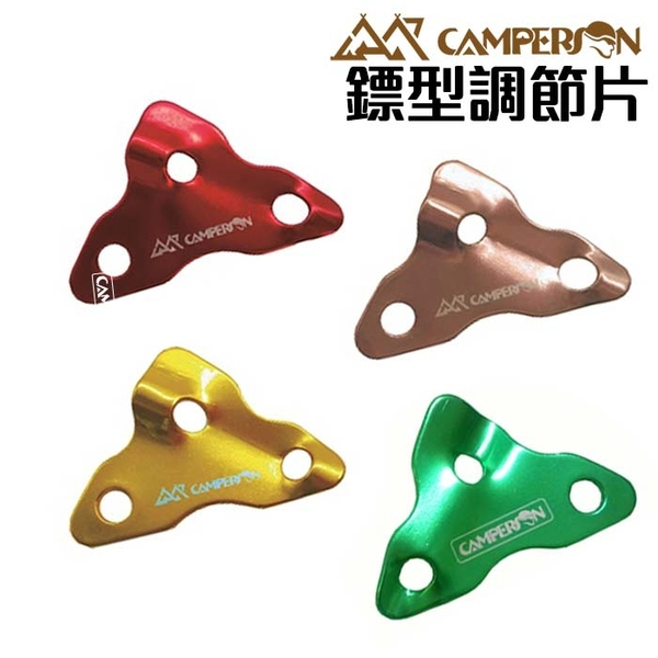 Camperson超輕量鋁合金鏢型營繩調節片-孔徑8mm(1入) 陽極處理/登山露營天幕帳篷☀饗樂生活