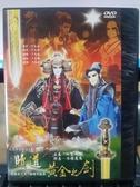 挖寶二手片-Q24-正版DVD-布袋戲【天宇布袋戲系列之贖道黃金之劍 第1-28集 14碟】-(直購價)