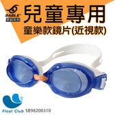 【SABLE黑貂】SB-982專業兒童泳鏡(藍色)x 童樂款標準光學近視鏡片 (150/200/250/300) 送兒童萊卡泳帽