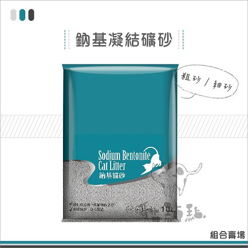 鈉基[凝結礦砂,2種顆粒,10L](3包免運組)