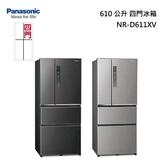 Panasonic【NR-D611XV】國際牌無邊框鋼板610公升四門冰箱 自動製冰 新鮮急凍結