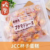 《松貝》JCC杯子蛋糕120g【4902669064279】ba1
