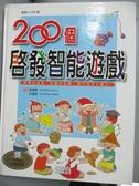 【書寶二手書T9/少年童書_XDM】200個啟發智能遊戲_張湘君