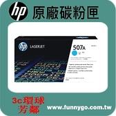 HP 原廠藍色碳粉匣 CE401A (507A)