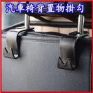 汽車椅背置物掛勾 座椅掛勾置物架 (4入裝)【AE10381】 i-Style居家生活